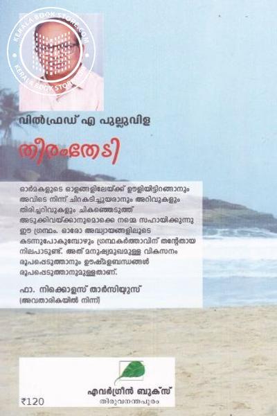 back image of തീരം തേടി