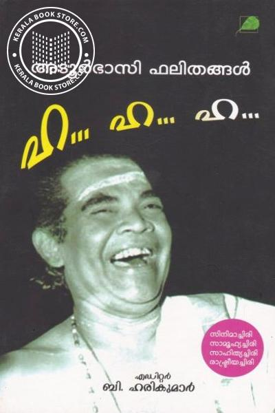Cover Image of Book Adoor Bhasi Phalithangal