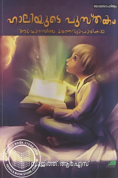 Cover Image of Book ഹാലിയുടെ പുസ്തകം അഡോറസിലെ മരണ വ്യാപാരികള്