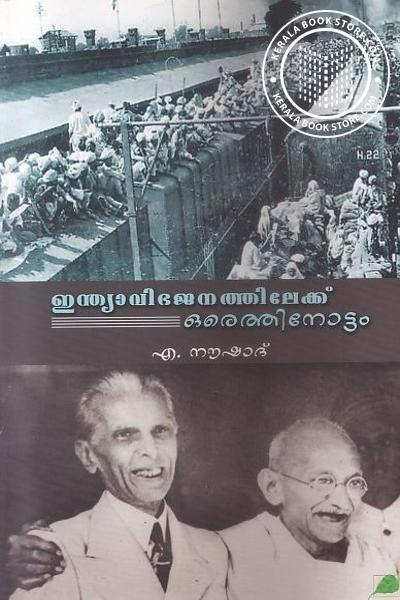 Cover Image of Book India Vibhajanathilekku Orethinottam