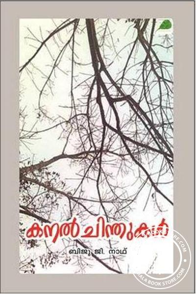 Cover Image of Book Kanal Chinthukal