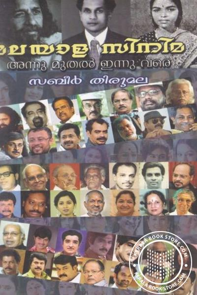 Cover Image of Book Malayala Cinema Annumuthal Innuvare