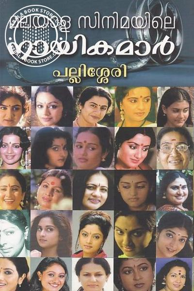 Cover Image of Book Malayala Cinemayile Nayikamar
