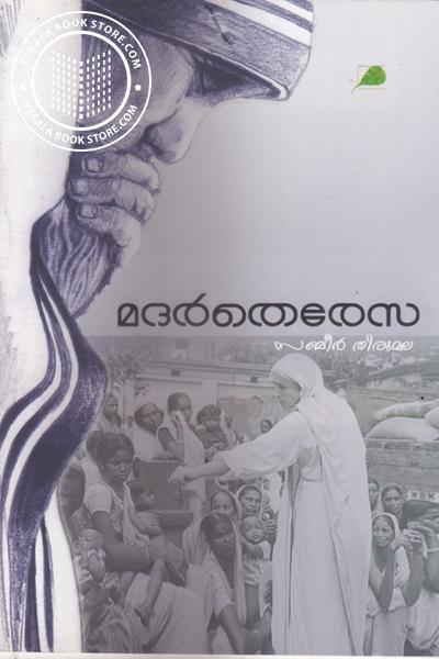 Cover Image of Book Mother Teresa