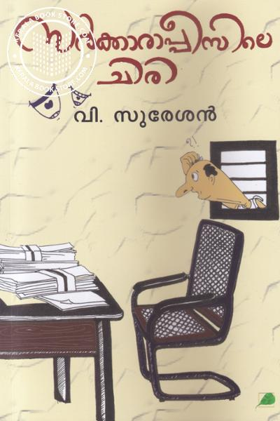 Cover Image of Book Sarkkarappesile Chiri