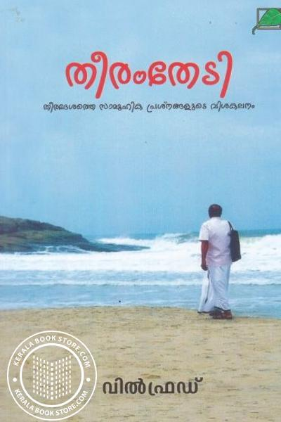 Cover Image of Book Theeram Thedi