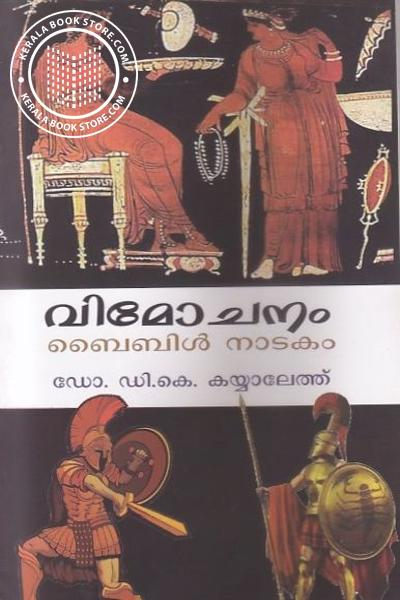 Cover Image of Book Vimochanam Bible Nadakam