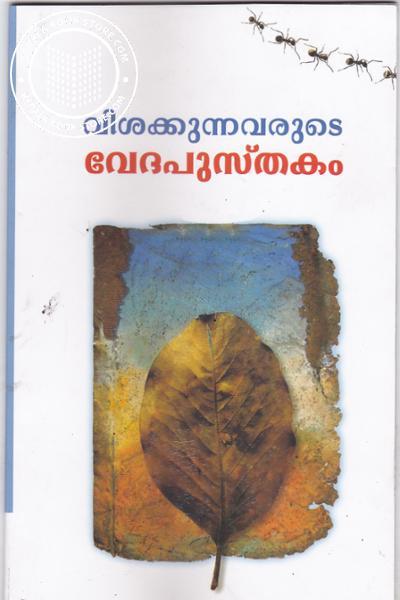 Cover Image of Book Vishakkunnavarute Vedapusthakam