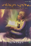 Thumbnail image of Book Halliyude Pusthakam Adorusile Maranavyaparikal