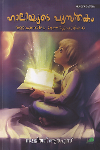 Thumbnail image of Book Jaliyute Pusthakam