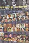 Thumbnail image of Book Malayala Cinema Annumuthal Innuvare