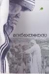 Thumbnail image of Book മദര് തെരേസ