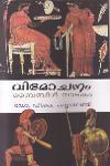 Thumbnail image of Book Vimochanam Bible Nadakam
