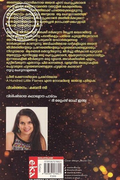 back image of നൂറു ചെറുനാളങ്ങള്