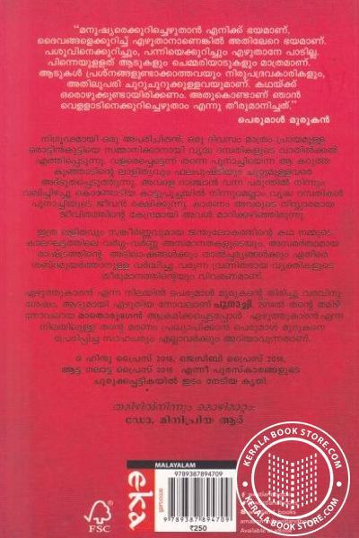 back image of പൂനാച്ചി അഥവാ ഒരു വെള്ളാടിന്റെ കഥ