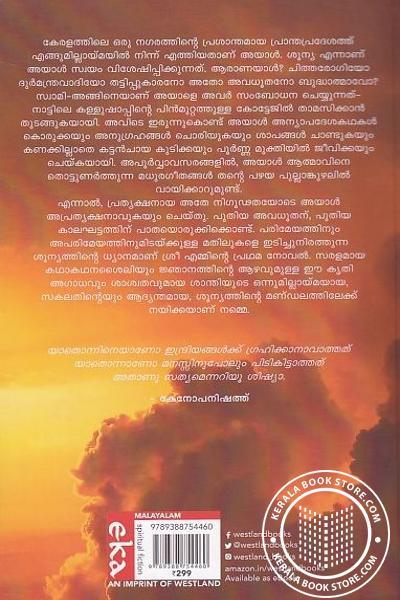 back image of ശൂന്യ