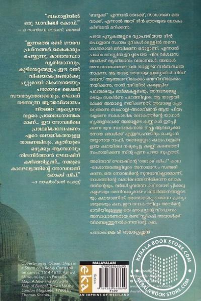 back image of തോക്ക് ദ്വീപ്