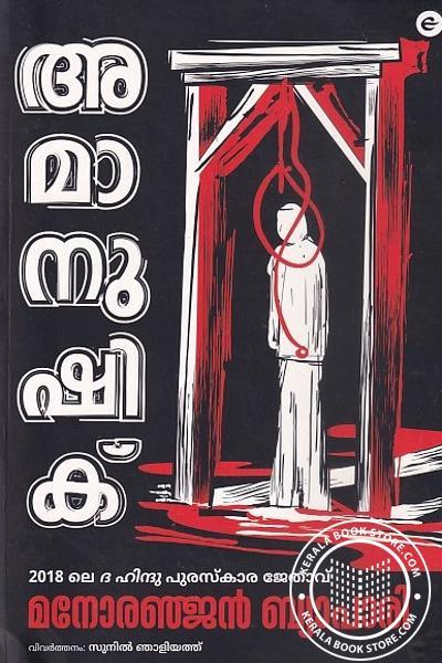 Cover Image of Book അമാനുഷിക്