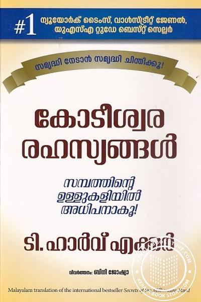 Cover Image of Book കോടീശ്വര രഹസ്യങ്ങള് - സമ്പത്തിന്റെ ഉള്ളുകളിയില് അധിപനാകൂ