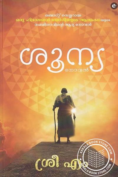 Cover Image of Book ശൂന്യ
