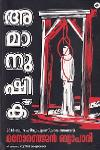Thumbnail image of Book അമാനുഷിക്