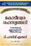 Thumbnail image of Book കോടീശ്വര രഹസ്യങ്ങള് - സമ്പത്തിന്റെ ഉള്ളുകളിയില് അധിപനാകൂ