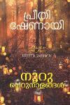 Thumbnail image of Book നൂറു ചെറുനാളങ്ങള്