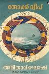 Thumbnail image of Book തോക്ക് ദ്വീപ്