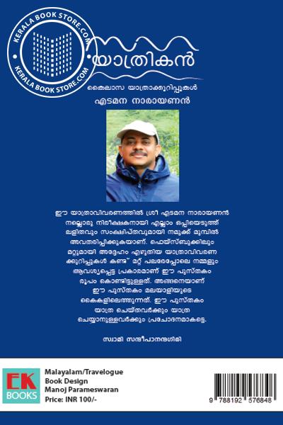 back image of Sahayathrikan