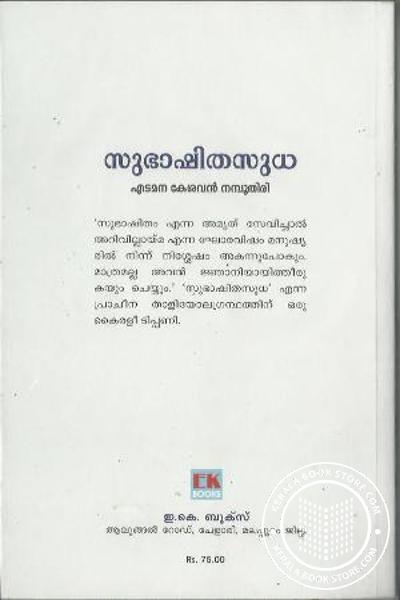 back image of സുഭാഷിത സുധ