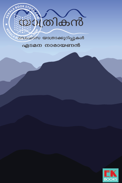 Cover Image of Book Sahayathrikan