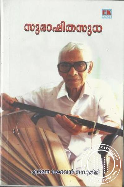 Cover Image of Book Subhashitha sudha
