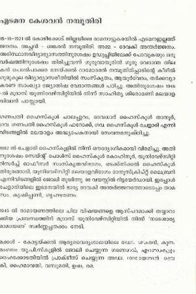 inner page image of സുഭാഷിത സുധ