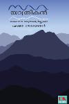 Thumbnail image of Book Sahayathrikan