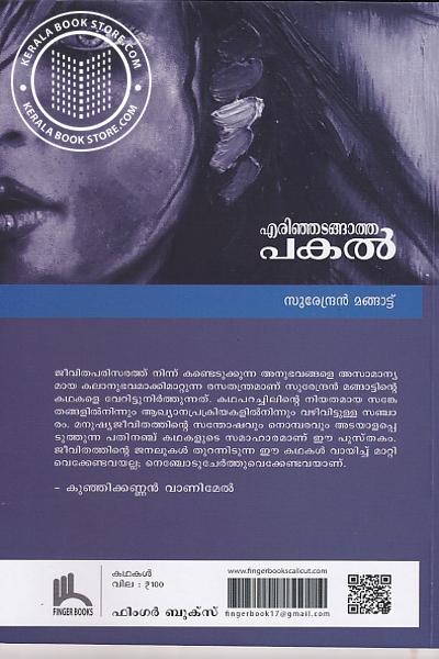 back image of എരിഞ്ഞടങ്ങാത്ത പകല്