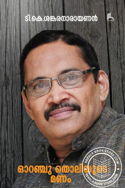 back image of ഓറഞ്ച് തൊലിയുടെ മണം