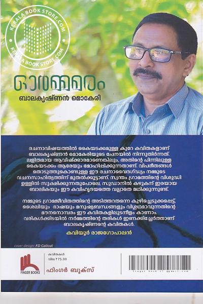 back image of ഓര്മ്മമരം