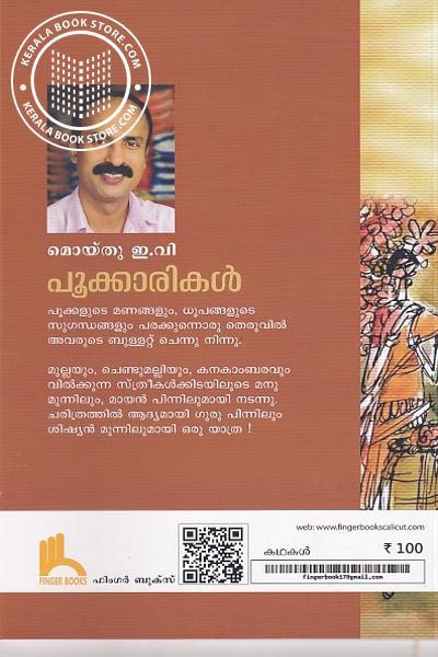 back image of പൂക്കാരികള്