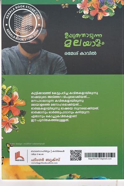 back image of ഉപ്പുതൊടുന്ന മലയാളം