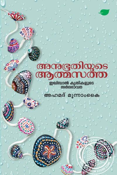 Cover Image of Book അനുഭൂതിയുടെ ആത്മസത്ത