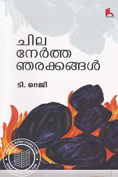 Cover Image of Book ചില നേര്ത്ത ഞരക്കങ്ങള്