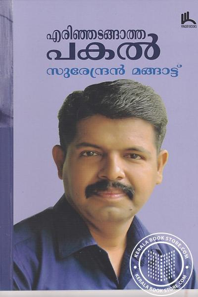 Cover Image of Book എരിഞ്ഞടങ്ങാത്ത പകല്