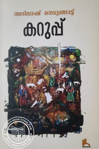 Cover Image of Book കറുപ്പ്