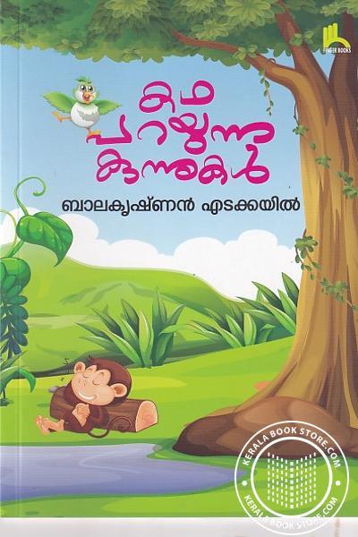 Cover Image of Book കഥപറയുന്ന കുന്നുകള്