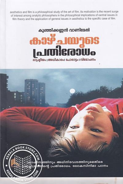 Cover Image of Book കാഴ്ചയുടെ പ്രതിരോധം