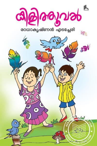 Cover Image of Book കിളിത്തൂവല്