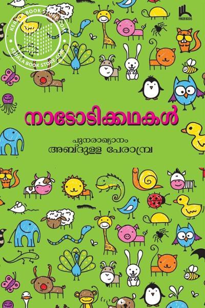 Cover Image of Book നാടോടിക്കഥകള് പുന- അബ്ദുള്ള പേരാമ്പ്ര