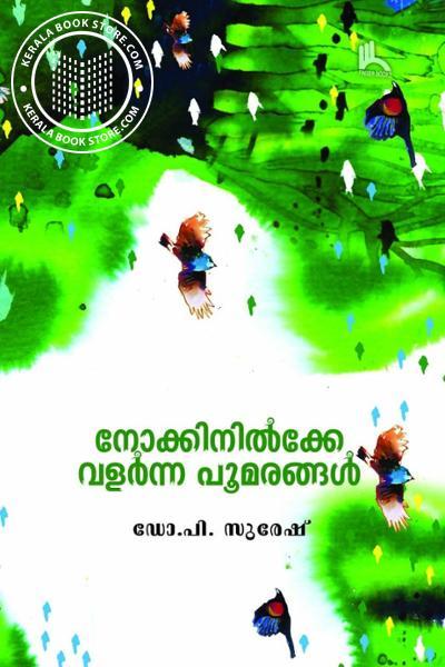 Cover Image of Book നോക്കി നില്ക്കേ വളര്ന്ന പൂമരങ്ങള്