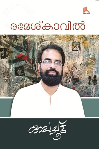 Cover Image of Book ഓലചൂട്ട്