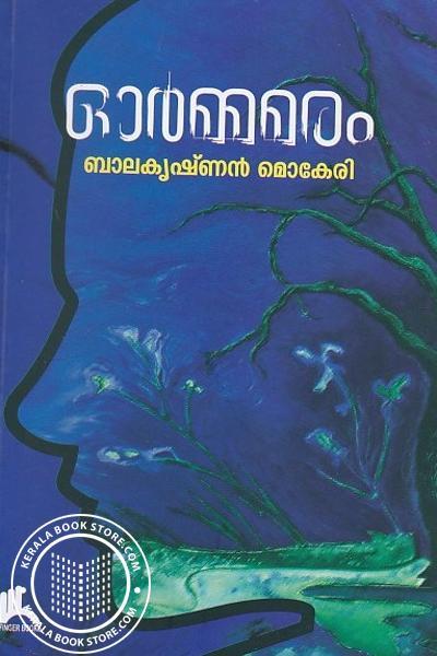 Cover Image of Book ഓര്മ്മമരം